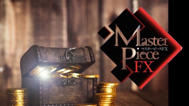 最高傑作EA − Master Piece FX − 超高額レビュー報酬