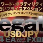 購入者の90%以上が稼働中の安定EA『Legato_USDJPY』