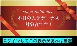 【速報】入金200%ボーナスだと!?5日間限定、見逃せない!