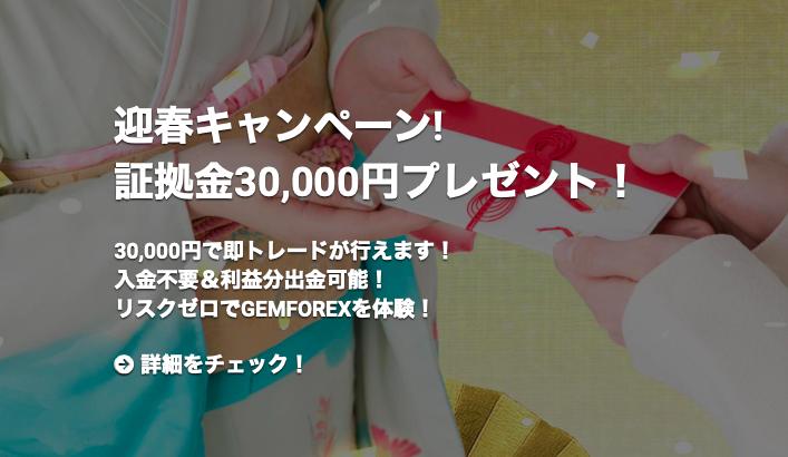 迎春キャンペーン来た!口座開設するだけで証拠金30,000円プレゼント