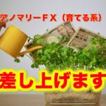【アノマリーFX(育てる系)】を無料で差し上げます!