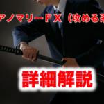 保護中: 【アノマリーFX(攻める系)】稼ぎ方を詳細解説
