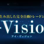 【アイ・ヴィジョン】8000もの勝ちパターンを持つ放置系EA