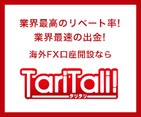 海外FXキャッシュバック口座開設ならTariTali(タリタリ)