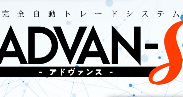 【ADVAN-S】200年前から伝わる相場テクを最先端技術でEA化