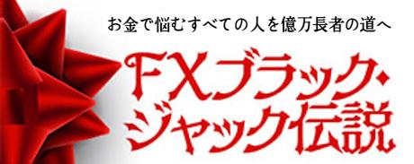 【FXブラック・ジャック伝説】優秀賞受賞のアワードの正体が判明!