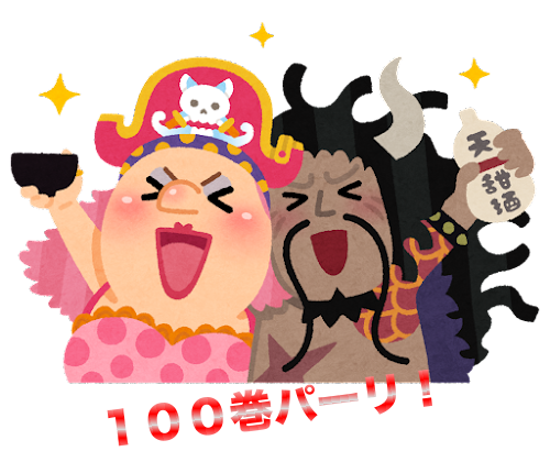 ワンピース100巻おめでとうキャンペーン!!赤字覚悟で神龍に1.5万円!!