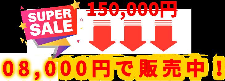【大特価】異国のシークレットメソッドが大幅割引セール!&インジケーターの機能拡大