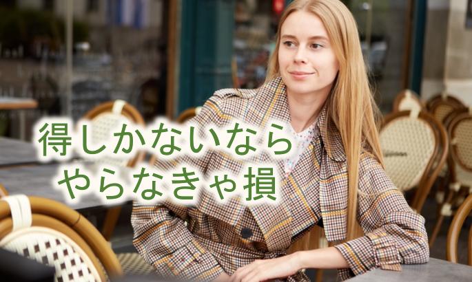 ☆あと3日!☆誰でも証拠金2万円もらえるキャンペーン〜最もお得な手順を教えます